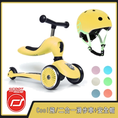 奧地利【Scoot&Ride】Cool飛/二合一滑步車+安全帽