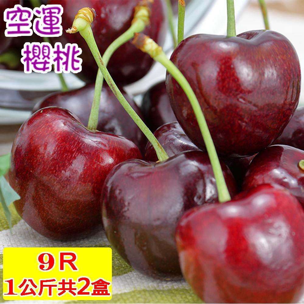 愛蜜果 美國空運西北櫻桃禮盒1KG共2盒(9ROW)