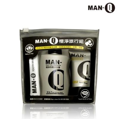 MAN-Q 極淨旅行組