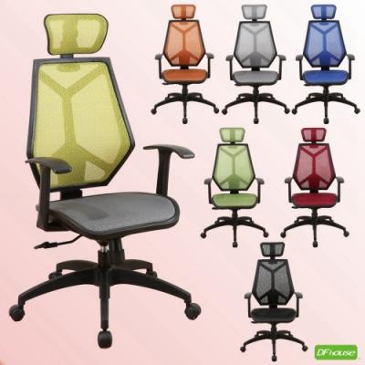 《DFhouse》摩根(全網)(標準)主管椅-黃灰色  70*70*117-127