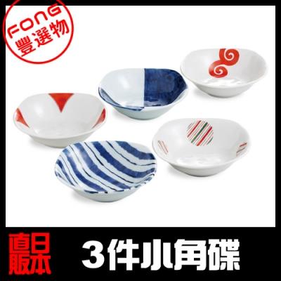 【FONG 豐選物】[西海陶器] 有田燒 染錦雅緻五件式小角碟 (56953)