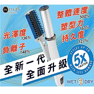 美國 Instyler Wet2Dry 乾濕兩用負離子造型美髮神器W2D
