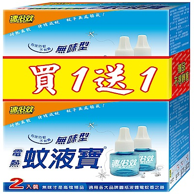 買一送一 速必效無味型電熱蚊液寶-A 二入裝補充液