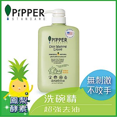 PiPPER STANDARD沛柏鳳梨酵素洗碗精(柑橘) 900ml