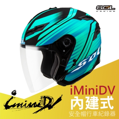 【iMiniDV】SOL+DV SO-1 創 內建式 安全帽 行車紀錄器/消光黑/藍綠