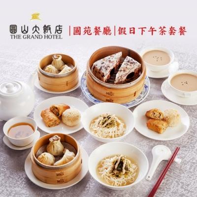 (台北圓山大飯店)圓苑餐廳2人假日下午茶套餐