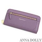 ANNA DOLLY 十字紋真皮拉鍊長夾 煙燻紫