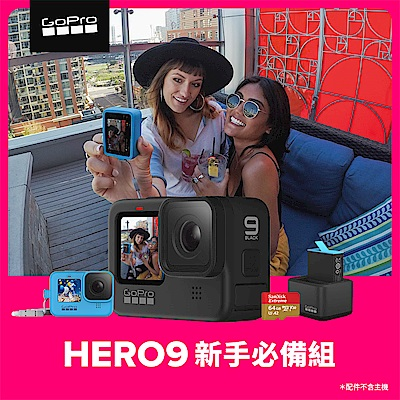 GoPro-HERO9 Black 新手必備組