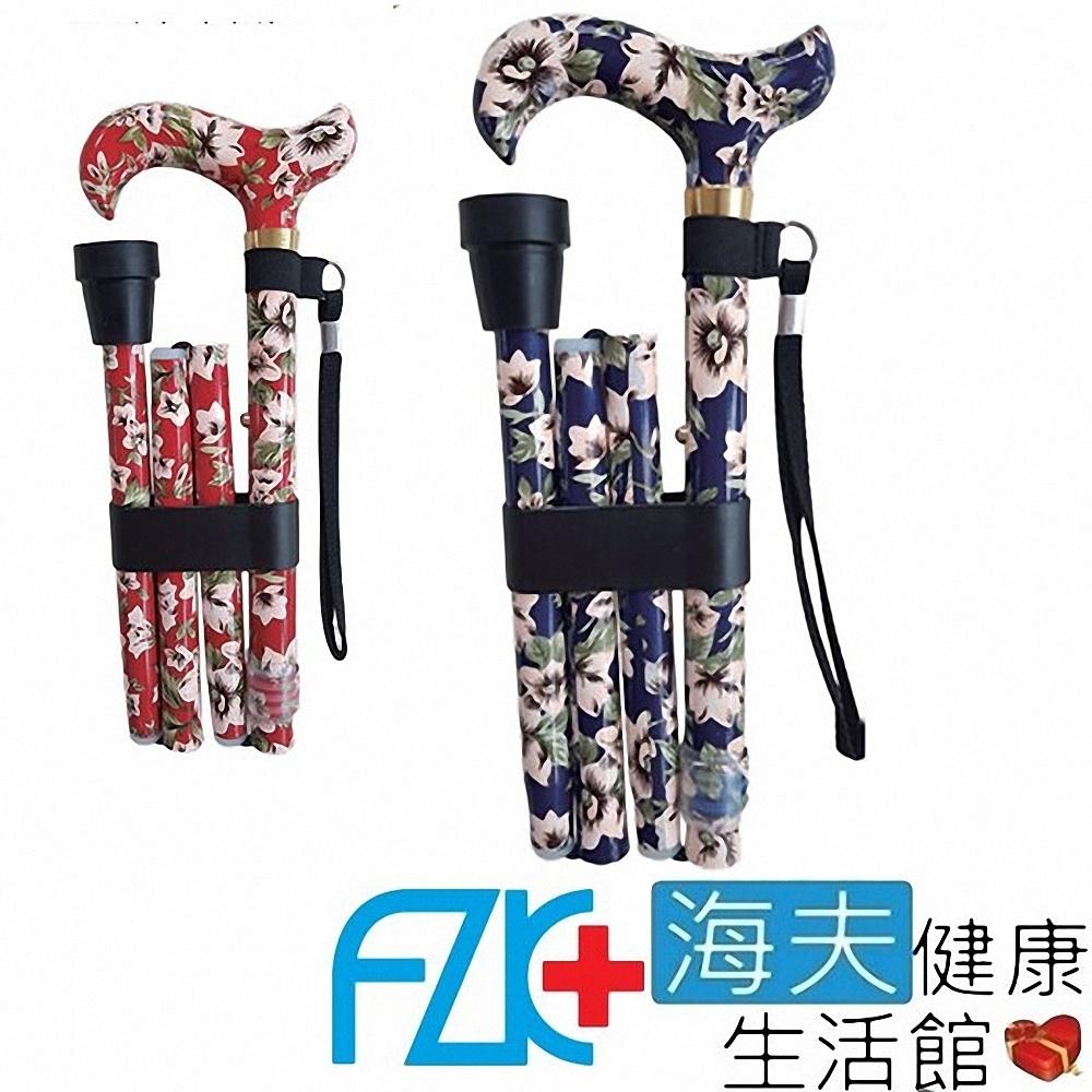 富士康 醫療用手杖 未滅菌 海夫健康生活館 FZK 折疊拐 全彩 藍底花卉_FZK-2253