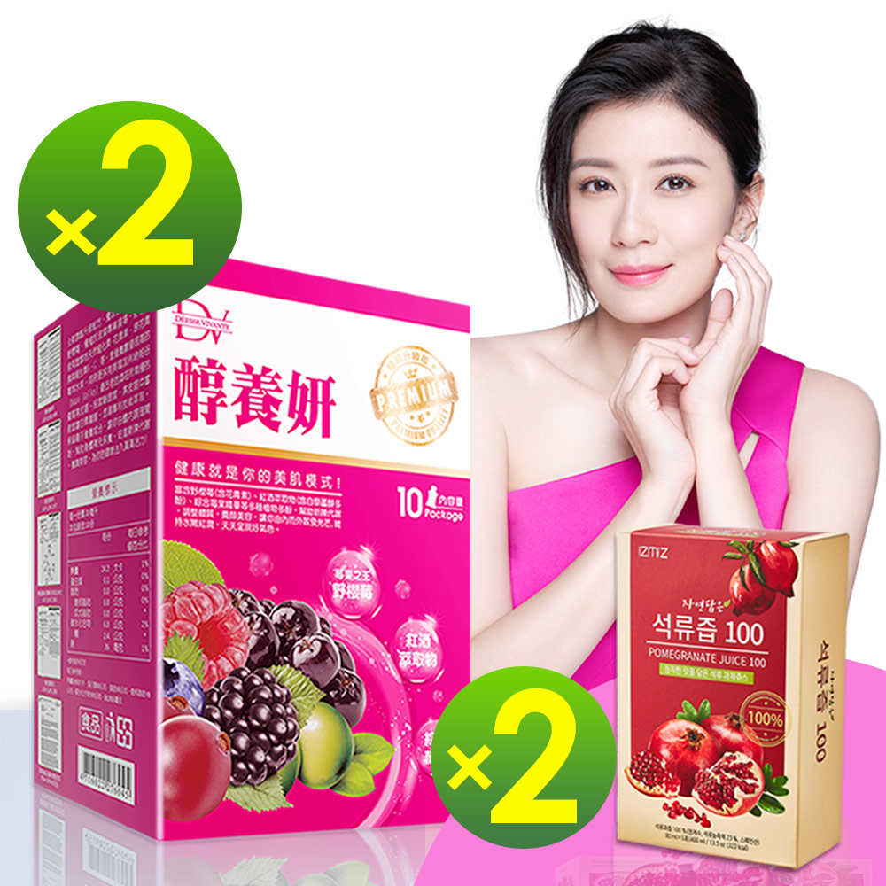 【挑戰低價】DV笛絲薇夢-醇養妍×2盒+韓國IZMiZ-高濃度紅石榴美妍飲×2盒
