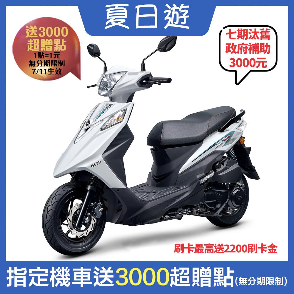 SYM三陽機車 Z1 attila 125【七期】雙碟CBS版 2021新車
