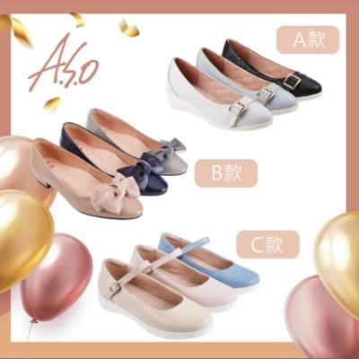 【A.S.O 】雙12時尚百變女伶系列 -低跟鞋 (5款任選)