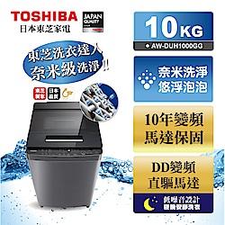 TOSHIBA東芝10公斤奈米悠浮泡泡洗衣機