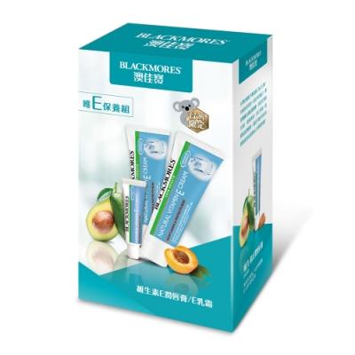 澳佳寶 Blackmores 唯E保養組禮盒-維生素E乳霜昇級版(50g X2入)+潤唇膏(6g)