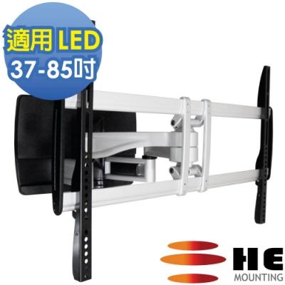 HE 鋁合金雙臂拉伸式電視壁掛架 - H8050A (適用37~85吋LED/LCD)