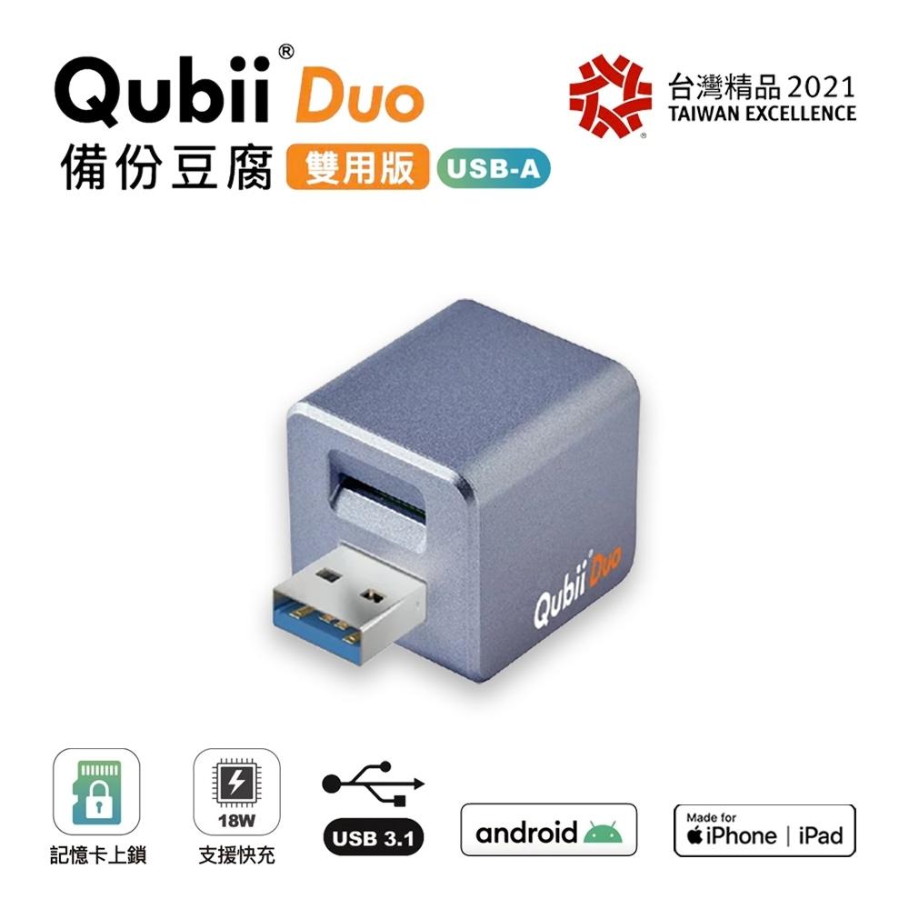 【雙用】QubiiDuo USB-A備份豆腐 紫(不附卡)公司貨