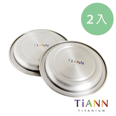 TiANN 鈦安純鈦餐具 多用途小鈦碟/鈦杯蓋/濾水盤/醬料碟/點心盤 2入套組