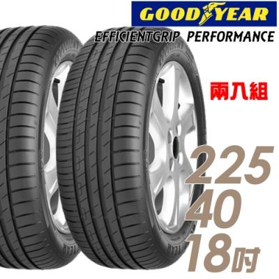 【固特異】EG Performance 低噪音舒適胎_二入組_225/40/18(EGP)