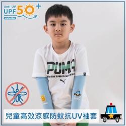 【Peilou】貝柔 兒童高效涼感防蚊抗UV袖套-警車
