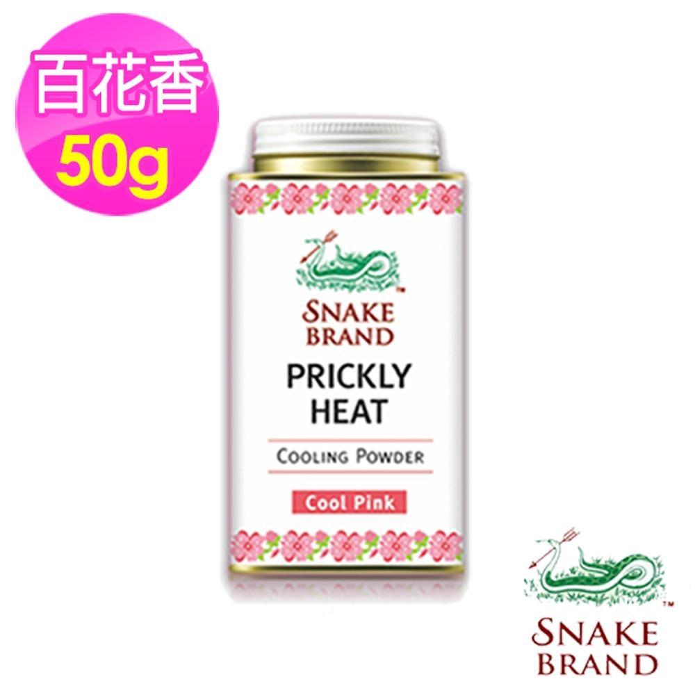 泰國【SnakeBrand蛇牌】爽身痱子粉50g-粉紅百花香
