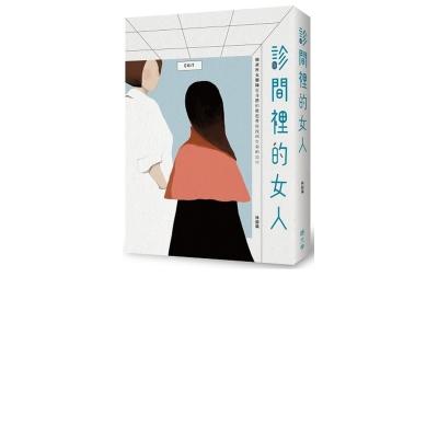 診間裡的女人:婦產科女醫師從身體的難題帶妳找到生命的出口