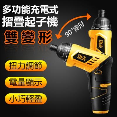 【功夫】充電家用起子機 3.6V SD03-1036H