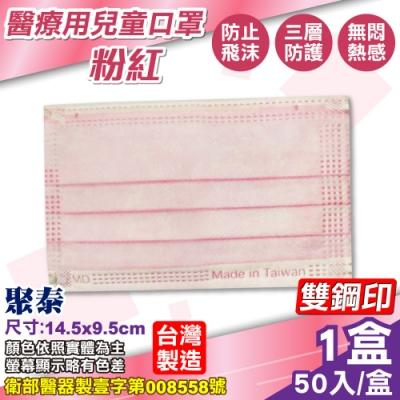 聚泰 聚隆 兒童醫療口罩(粉紅)-50入/盒