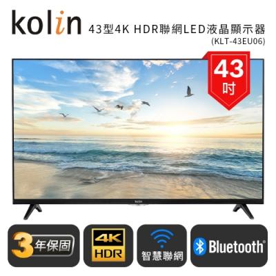 【Kolin 歌林】43型4K HDR聯網LED液晶顯示器+含視訊盒43吋(KLT-43EU06 送基本安裝)