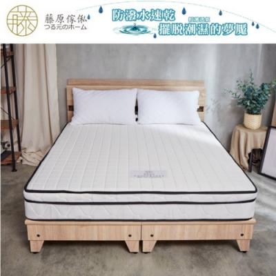 藤原傢俬 防潑水乳膠獨立筒床墊雙人加大(6尺)