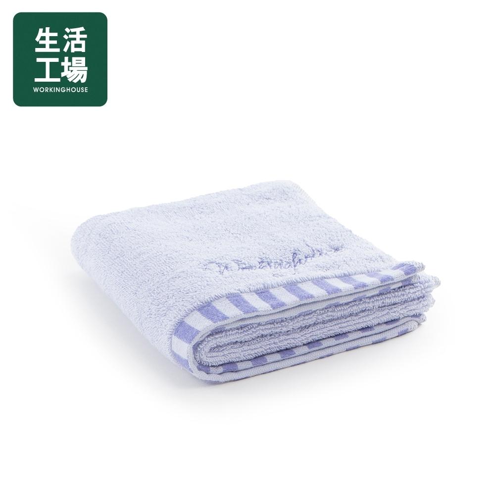 【週年慶倒數↗全館限時8折起-生活工場】煦煦柔棉毛巾-紫