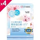UDR日本專利濃密膠原蛋白粉x4盒+送蔓越莓膠原隨身包X1盒(3包/盒)