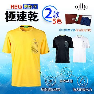 【時時樂限定】oillio歐洲貴族 短袖吸濕速乾透氣運動T恤 四面超彈力伸縮自如 超柔防皺機能款 2款可選