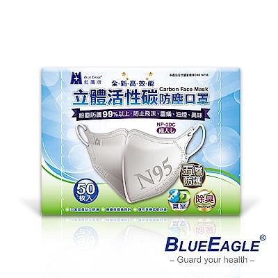 藍鷹牌 台灣製 成人立體活性碳口罩 50入/盒