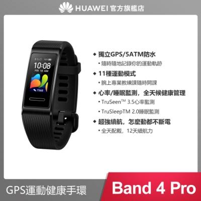 【官旗】華為 HUAWEI Band 4 Pro智慧手環