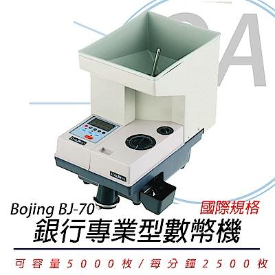 BOJING BJ-70 專業型數幣機/分幣機 國規/台幣規格