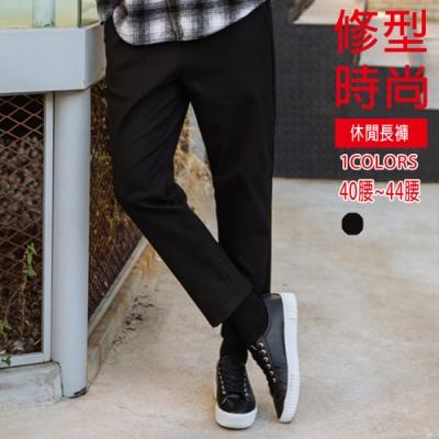 【男人幫大尺碼】K0655*修型時尚休閒長褲