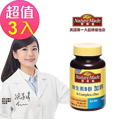 即期品-【萊萃美】維生素B群加鋅(50錠)  3瓶超值組 到期日 2019.12.01