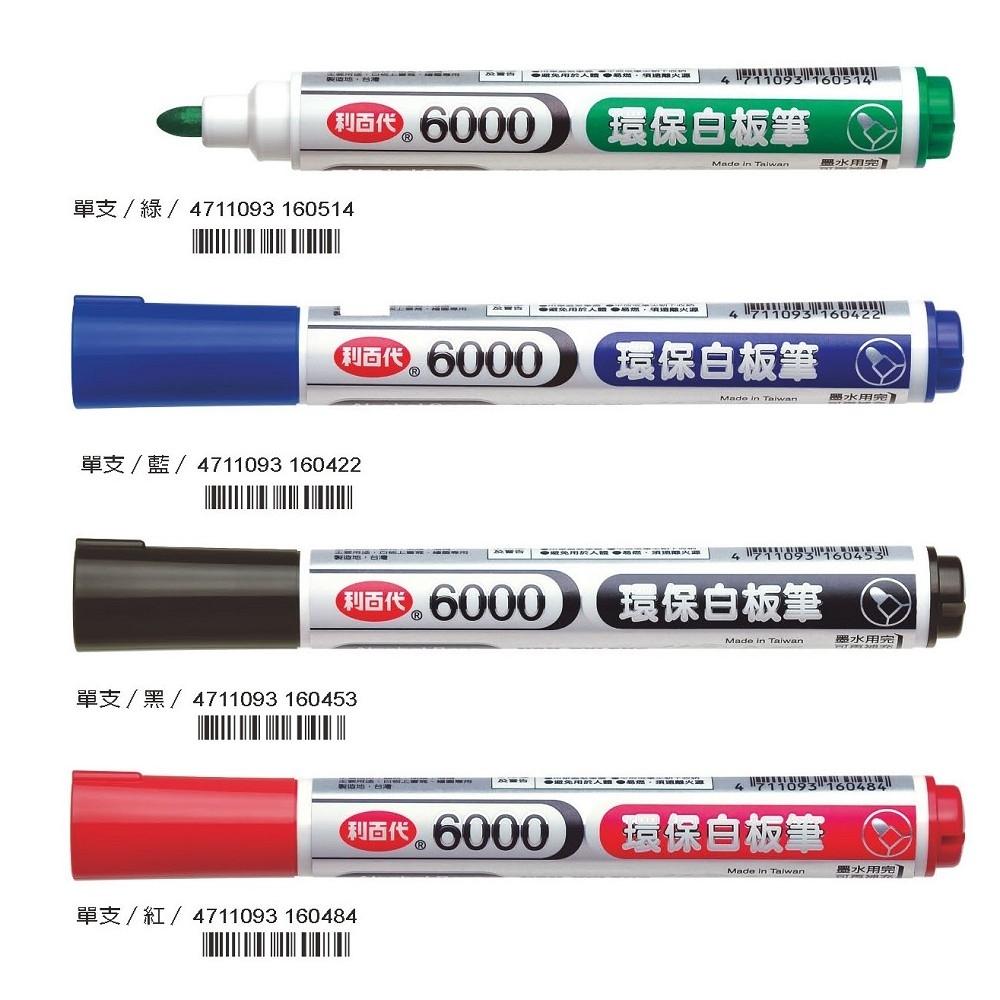 利百代 6000 環保白板筆