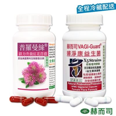赫而司 熟女私密健康組 婦淨康益生菌60顆+普羅曼絲鎂力升級紅花苜蓿60顆(2罐/組)