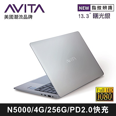 AVITA LIBER 13吋筆電 IntelN5000/4G/256GB SSD 曙光銀