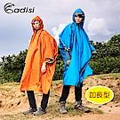 ADISI 加長型連身套頭式雨衣AS18043【藍色】