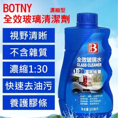 【BOTNY汽車/居家】全效玻璃清潔劑 500ML 濃縮型 可稀釋30倍 雨刷精 除油膜
