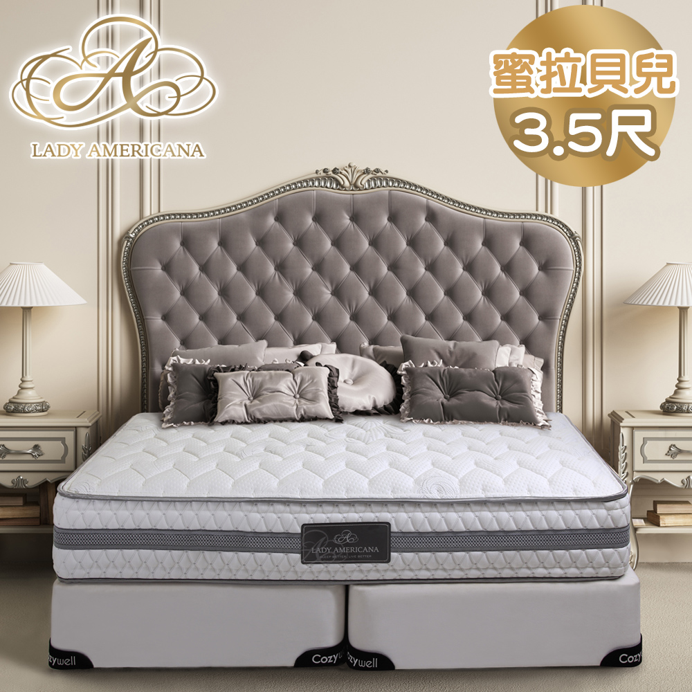Lady Americana 萊儷絲蜜拉貝兒 乳膠獨立筒床墊-單人3.5尺