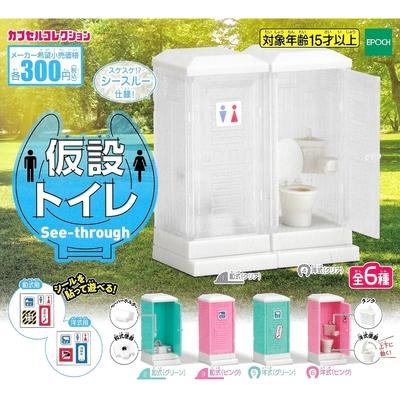 全套6款 日本正版 流動廁所場景組 透明篇 扭蛋 轉蛋 迷你廁所 迷你公廁 擺飾 EPOCH - 625151