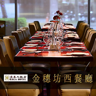 (台北慶泰大飯店)金穗坊西餐廳 雙人海陸半自助式午/晚套餐