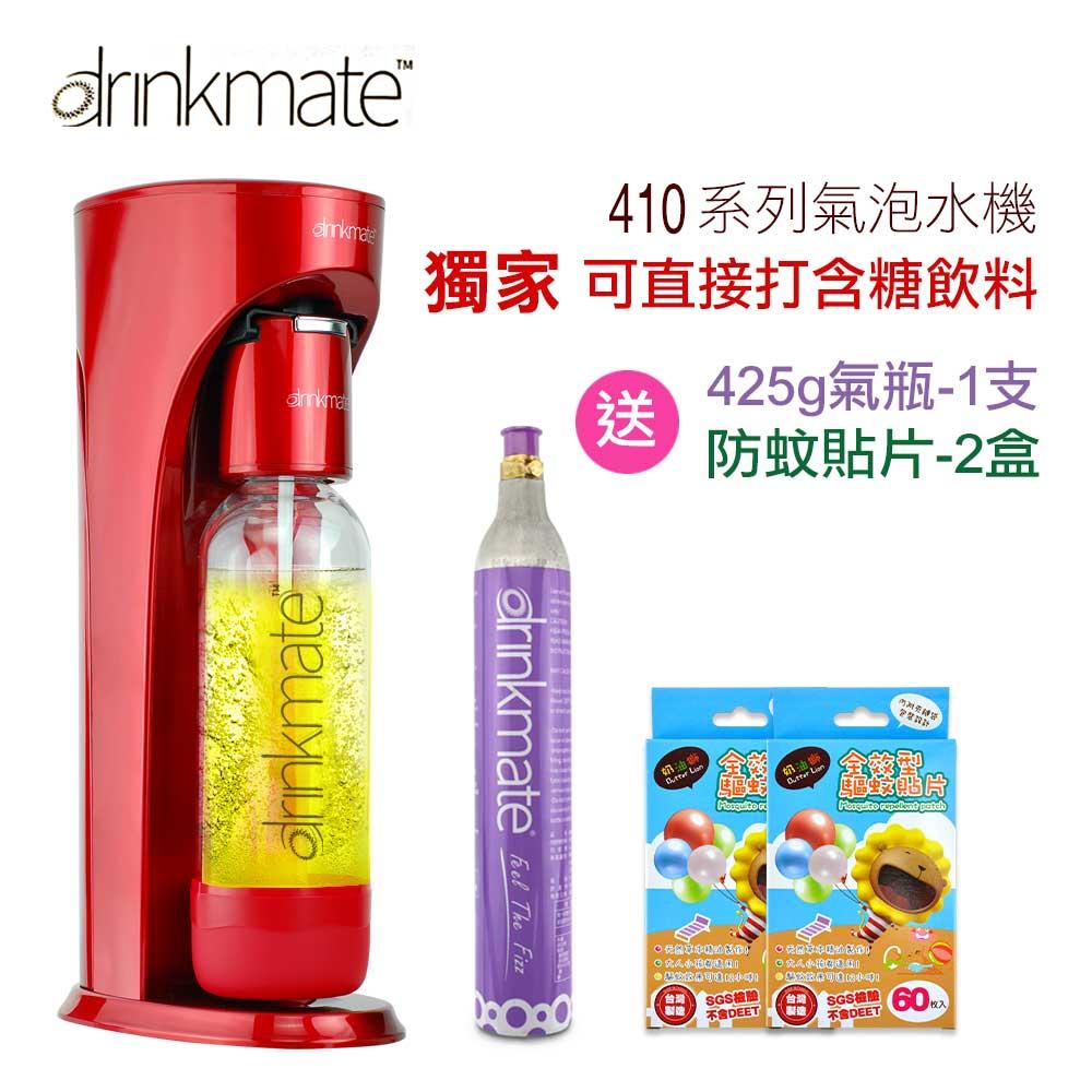 美國Drinkmate 410系列氣泡水機(雙氣瓶超值組合)