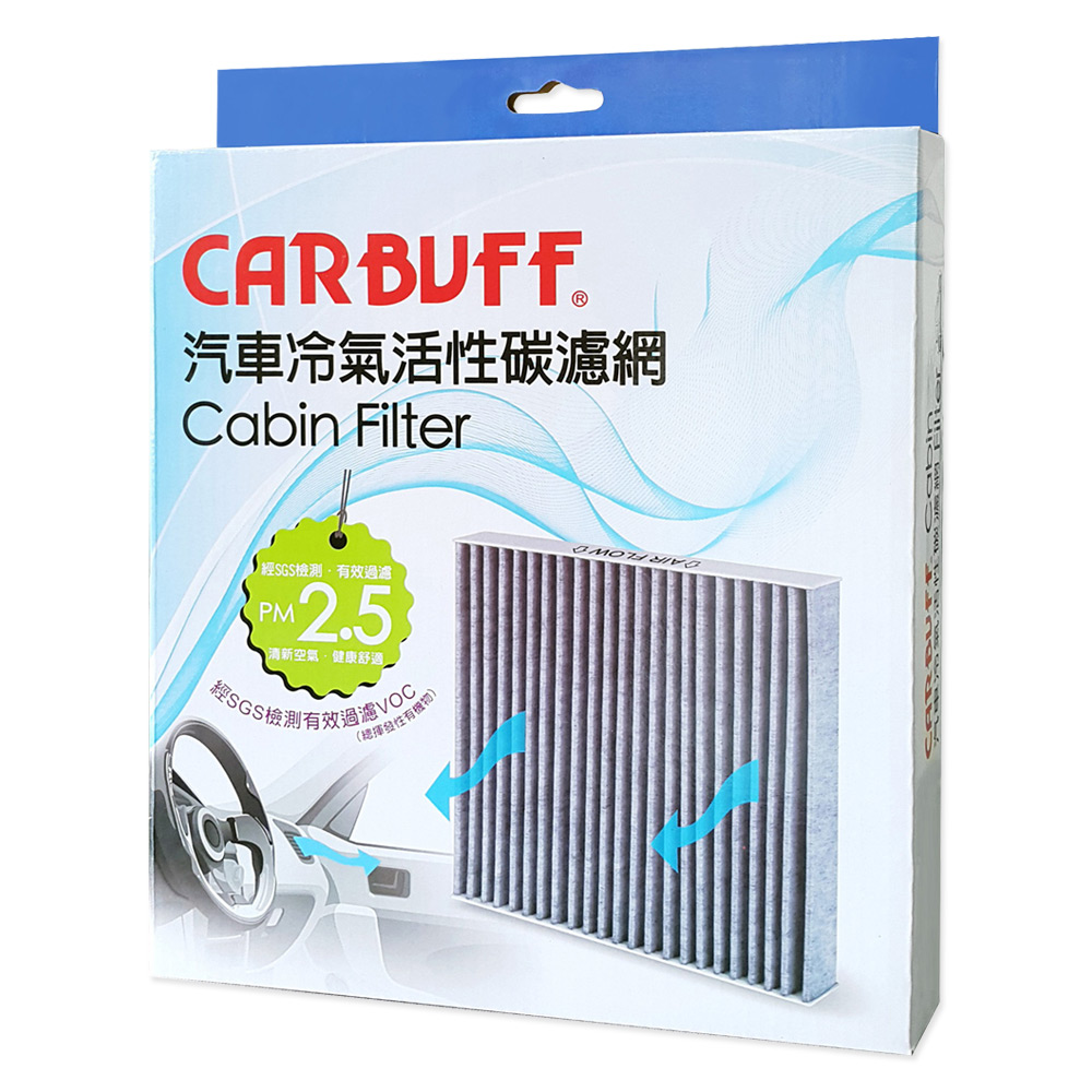 CARBUFF 汽車冷氣活性碳濾網 賓士 A系列/W176, B系列/W246, GLA/X156, CLA/C117, Infiniti Q30 適用