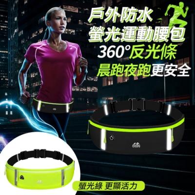 WIDE VIEW 戶外防水螢光運動腰包(HUA-01)