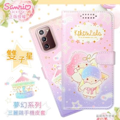 【雙子星】三星 Samsung Galaxy Note20 5G 夢幻系列彩繪可站立皮套