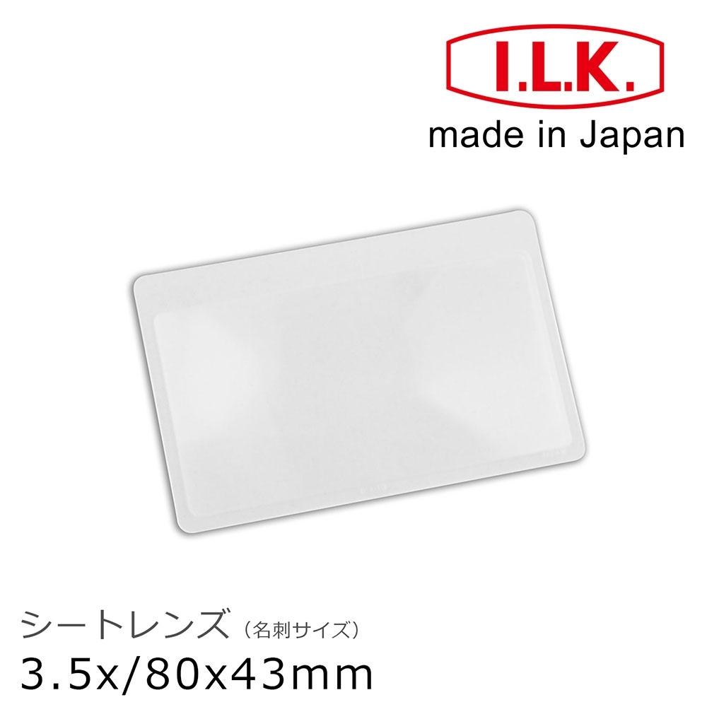 【日本I.L.K.】3.5x/80x43mm 日本製超輕薄攜帶型放大鏡 名片尺寸 018-AN
